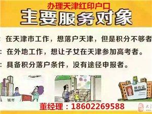 办理天津红印户口