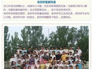 【杞县老照片】寻找老同学,寻找当年的你!