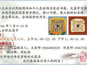 九台区第十届中华优秀传统文化《和谐家庭,幸福人生》大型公益论坛通知