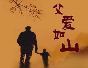 散文:我 的 父 �H