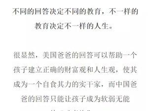 """当孩子问""""咱家有钱吗?""""这个爸爸的回答震惊了无数中国父母"""