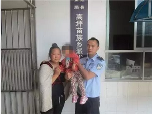 筠连一位母亲居然把小女儿搞丢了,还好民警及时找回!