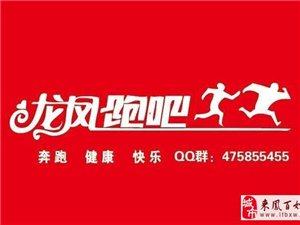 """龙凤跑吧""""宣恩全民健身长跑""""活动记"""