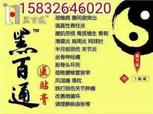 黑百通医贴膏,微信15832646020