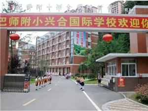 巴师附小・兴合国际学校2016年秋季招生第一次测试