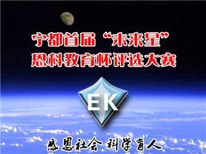 """2016宁都首届""""未来星""""恩科教育杯活动大赛"""