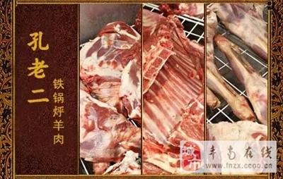 【��l】【舌尖上的�S南】第十八期:孔老二�F�烀羊肉