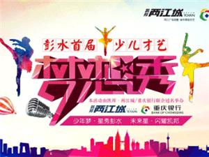 2016彭水首届少儿才艺梦想秀复赛结果出炉:恭喜前20名选手