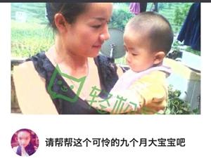 请大家帮帮这个9个月大的残疾宝宝吧