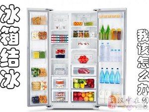 夏季冰箱使用频繁 冷藏、冻室结冰应如何避免
