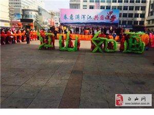 浑江区庆祝建党95周年、长征胜利80周年大型广场文艺演出即将开幕