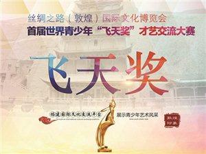 """首届世界青少年""""飞天奖""""才艺交流大赛开始报名啦"""