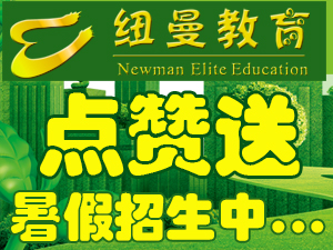 纽曼教育/纽曼英语暑假班招生中.......