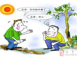 注意!永丰一男子高温作业后中暑身亡。