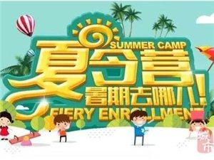 暑期即将到临,筠连的小伙伴们约上一起去体验夏令营生活吧!