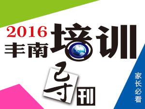 2016澳门番摊游戏网址培训机构导刊