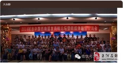 2016城市中国西南盟友高峰论坛暨新媒体运营交流会在成都邛崃成功举行