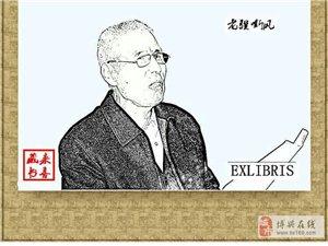 七律  题图《我的藏书票》 兼酬张向民先生
