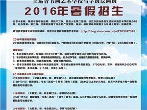 王运智书画艺术学校写字班绘画班2016年暑假招生