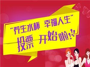 """盂县在线""""养生水杯 幸福人生""""回馈网友竞投活动开始啦!!!"""