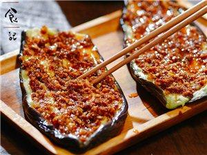 超好吃的蒜蓉烤茄子