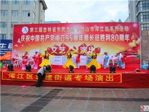 庆祝中国共产党成立95周年暨长征胜利80周年广场文艺演出-新建街道