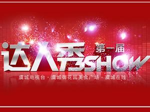 """虞城首届""""达人秀""""评选活动"""