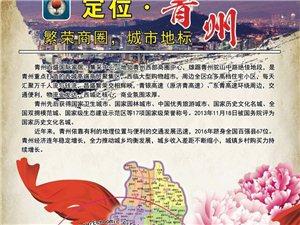 青州航母级家具商场,即将盛装开业!