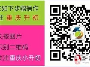 重庆西大附中学霸学长的几点初中学习建议