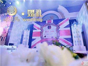 日月星婚礼 2016.05.15 杨浦大厅 现场