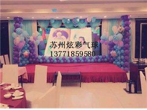 苏州气球布置 炫彩气球宝宝满月宴布置成立一周 年