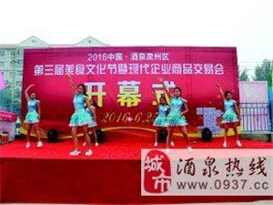 肃州区第三届美食文化节暨现代企业商品交易会开幕