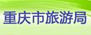 重庆市旅游局