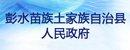 彭水土家族苗族自治县人民政府