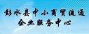 彭水县中小商贸流通企业服务中心