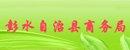 彭水自治县商务局