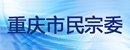 重庆市民宗委