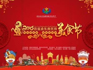 畅游渝东南 | 领略民族风――2016首届渝东南民族美食节!