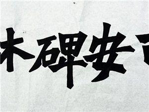 郭中堂先生近期书法作品新作