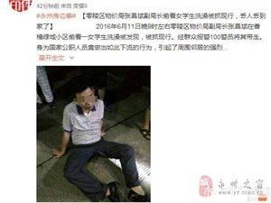 永州零陵区一副局长偷窥女学生洗澡被抓现行