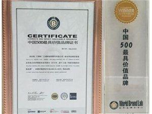 三棵�湟�126.38�|元�B�m第十次�s膺中��500最具�r值品牌