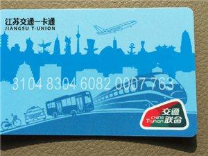 澳门太阳城平台率先在南通县(市)实现交通一卡通