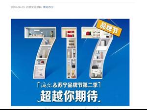 苏宁海尔全品类活动717正式开始!微信号 T15963261746