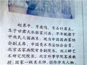 天水日报专刊宣传赵录平代表国家赴俄罗斯画展及文化交流盛况