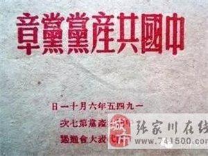 采访张家川县政协原主席、退休干部   李栋一先生