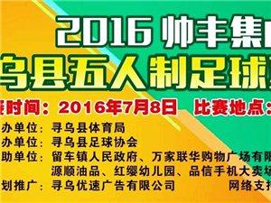 寻乌县第四届五人制足球联赛志愿者招募公告