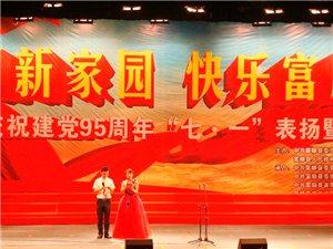 """富顺县庆祝建党95周年""""七.一""""表扬暨歌咏大会纪实"""