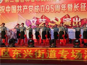 庆祝中国共产党成立95周年暨长征胜利80周年广场文艺演出-东兴街道