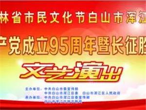 庆祝中国共产党成立95周年暨长征胜利80周年广场文艺演出-红旗街道