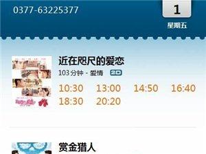 【南阳电影城7月1日(周五)影讯】